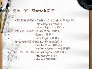 濾鏡 - 09-  Sketch 素描