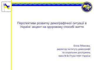Перспективи розвитку демографічної ситуації в Україні:  акцент  на здоровому способі життя