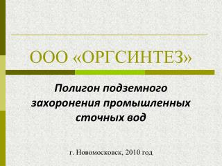 ООО «ОРГСИНТЕЗ»