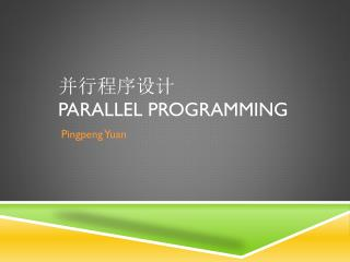 并行程序设计 Parallel Programming