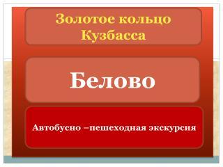 Золотое кольцо Кузбасса