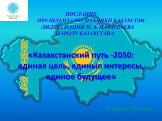 ПОСЛАНИЕ                  ПРЕЗИДЕНТА РЕСПУБЛИКИ КАЗАХСТАН -