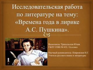 Исследовательская работа по литературе на тему:  «Времена года в лирике А.С. Пушкина».