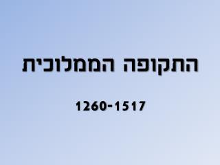 התקופה  הממלוכית 1260-1517