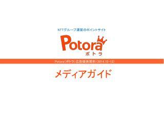 Potora (ポトラ)広告媒体資料( 2014.10-12 )