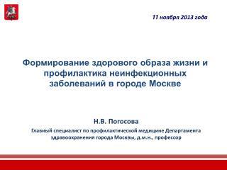 Формирование здорового образа жизни и профилактика неинфекционных заболеваний в городе Москве