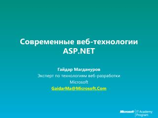 Современные  веб-технологии ASP.NET