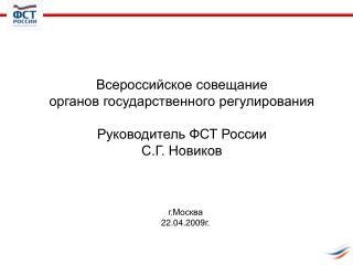 г.Москва 22.04.2009г.