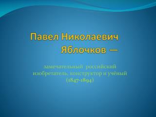 Павел Николаевич Яблочков —