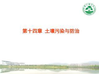 第十四章 土壤污染与防治