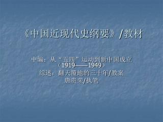 《 中国近现代史纲要 》/ 教材
