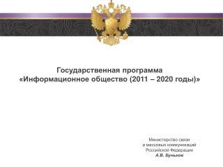 Государственная программа  «Информационное общество (2011 – 2020 годы)»