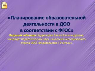 «Планирование образовательной деятельности в ДОО  в  соответствии с ФГОС »