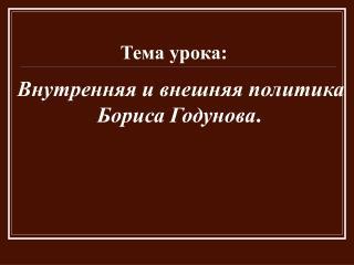Внутренняя и внешняя политика  Бориса Годунова .