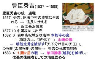 豊臣秀吉 ( 1537  ~ 1598 )