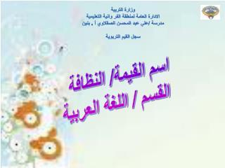 وزارة التربية الادارة  العامة لمنطقة الفر وانية التعليمية مدرسة /علي عبد المحسن الصقلاوي أ . بنين