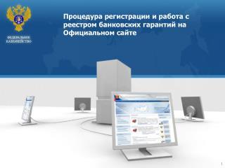 Процедура регистрации  и  работа с реестром  банковских  гарантий  на  Официальном  сайте