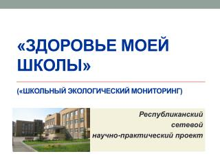«Здоровье моей школы» («Школьный экологический мониторинг)