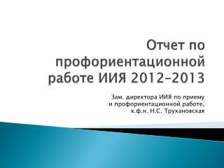 Отчет по  профориентационной  работе ИИЯ 2012–2013