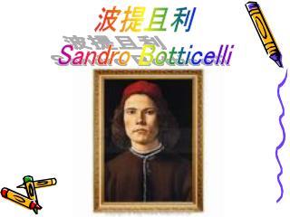 波提且利 Sandro Botticelli