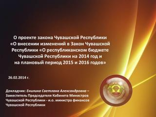 Тема: Об информационной политике Чувашской Республики