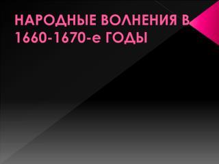 НАРОДНЫЕ ВОЛНЕНИЯ В 1660-1670-е ГОДЫ