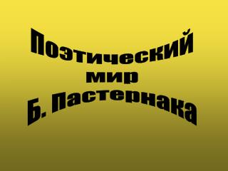Поэтический мир Б. Пастернака