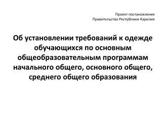 Проект постановления Правительства Республики Карелия
