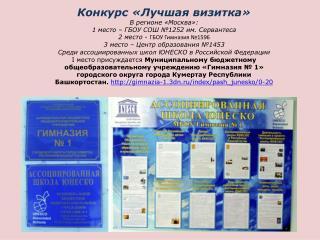 Конкурс «Лучшая визитка» В регионе «Москва»: 1 место  – ГБОУ СОШ №1252 им. Сервантеса