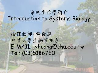 系統生物學簡介 Introduction to Systems Biology