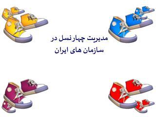 مدیریت چهار نسل در  سازمان های ایران