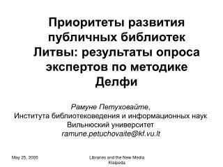 Приоритеты развития публичных библиотек Литвы: результаты опроса экспертов по методике Делфи