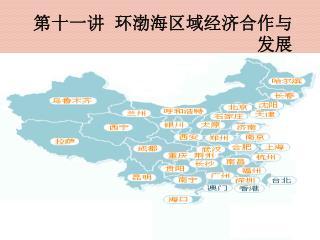 第十一讲  环渤海区域经济合作与发展