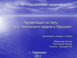 Презентация на тему:  « Путь Тевтонского ордена в Пруссию»