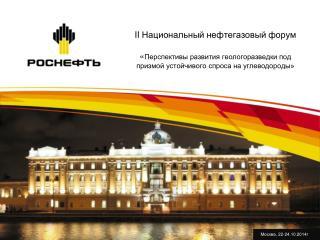 Москва, 22-24.10.2014г