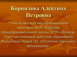 Корнилова Алевтина Петровна