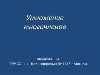 Шишкова Е.И. ГОУ СОШ  «Школа здоровья»№ 1115 г.Москвы