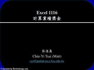 Excel 1116 計算業績獎金