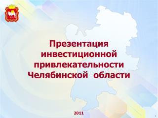 Презентация инвестиционной привлекательности Челябинской  области