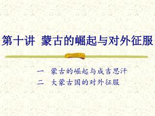 第十讲 蒙古的崛起与对外征服