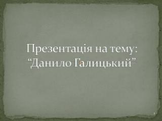 """Презентація на тему:  """"Данило Галицький"""""""