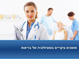 מושגים עיקריים בסוציולוגיה של בריאות