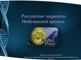 Российские лауреаты Нобелевской премии.