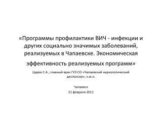 Царев С.А., главный врач ГУЗ СО «Чапаевский наркологический диспансер», к.м.н. Чапаевск