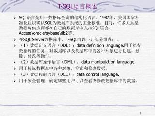 T-SQL 语言概述