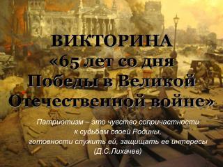 ВИКТОРИНА «65 лет со дня  Победы в Великой  Отечественной войне»