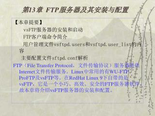 第 13 章   FTP 服务器及其安装与配置