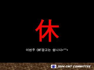 ???  CWT ??? ???* ^^*
