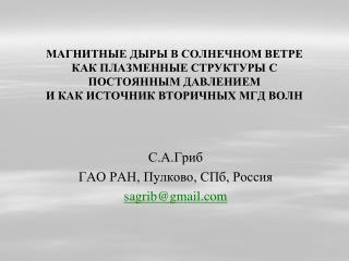 С.А.Гриб ГАО РАН, Пулково, СПб, Россия sagrib@gmail
