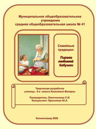 Муниципальное общеобразовательное  учреждение средняя общеобразовательная школа № 41
